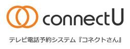 テレビ電話予約システム『コネクトさん』